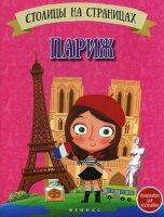 Оденбах Н. Столицы на страницах: Париж