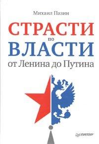 Пазин М.С. Страсти по власти: от Ленина до Путина