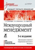 Пивоваров С.Э. Международный менеджмент: Учебник для вузов. 5-е изд.  Стандарт третьего поколения