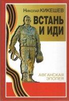 Кикешев Н.И. Встань и иди. Роман-трилогия. Афганская эпопея