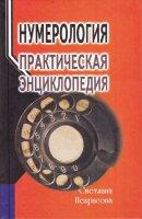 Некрасова С. Нумерология: практическая энциклопедия
