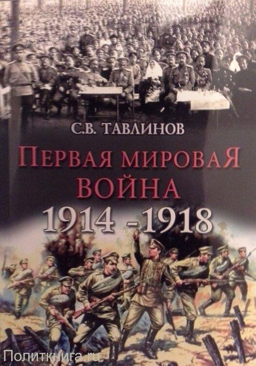 Тавлинов С.В. Первая мировая война 1914 - 1918