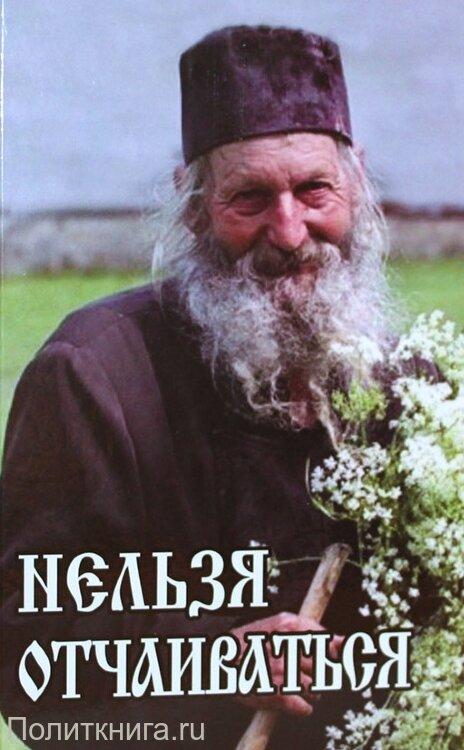 Священник Виктор Кузнецов. Нельзя отчаиваться (рассказы)