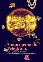 Потупчик К.  «Запрещённый» Телеграм. Путеводитель по самому скандальному интернет-мессенджеру