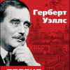 Уэллс Г.Д. Россия во мгле