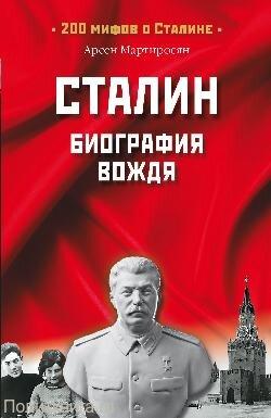 Мартиросян А.Б. Сталин. Биография вождя