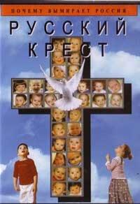 DVD. Галина Царева. Русский крест