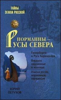 """Петухов Ю.Д. """"Норманны - Русы Севера"""""""