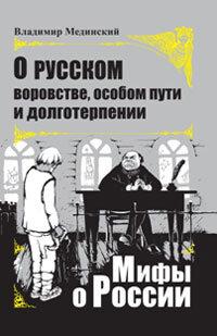 """Мединский В.Р. """"О русском воровстве, особом пути и долготерпении"""""""