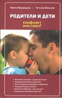 Медведева И.Я., Шишова Т.Л. Родители и дети: конфликт или союз?