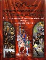 Охлябинин С.Д. Иллюстрированный военно-исторический словарь Российской империи