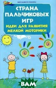 Диченскова А.М. Страна пальчиковых игр: Идеи для развития мелкой моторики