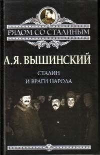 Вышинский А.Я. Сталин и враги народа