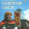 Пересвет А. Русские - собиратели славян