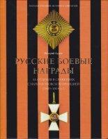 Дуров В. А. Русские боевые награды