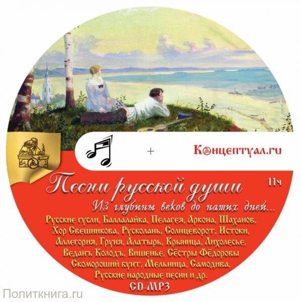 CD. Песни русской души. 160 композиций