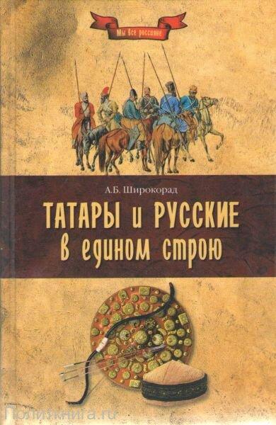 Широкорад А.Б. Татары и русские в едином строю