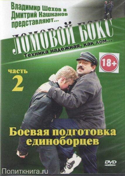 DVD. Ломовой бокс. Часть 2. Боевая подготовка единоборцев