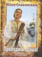 DVD. Юлия Славянская. Пробудись, душа! Концерт