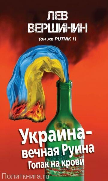 Вершинин Л. Украина - вечная Руина