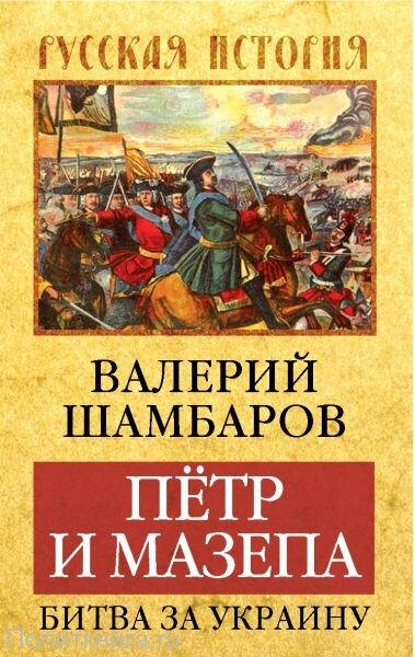 Шамбаров В.Е. Петр и Мазепа. Битва за Украину