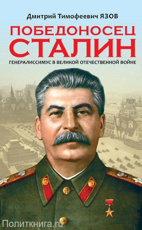 Язов Д.Т. Победоносец Сталин. Генералиссимус в Великой Отечественной войне