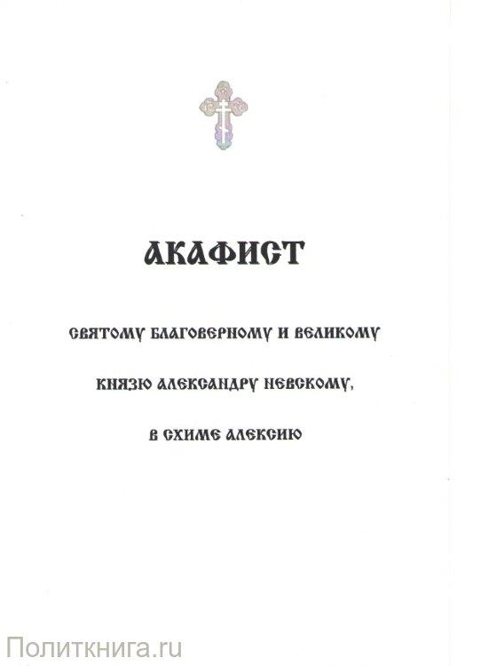 Акафист святому благоверному и великому князю Александру Невскому, в схиме Алексию