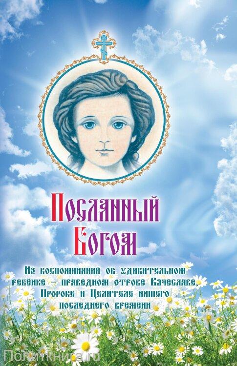Крашенинникова В. А. Посланный Богом