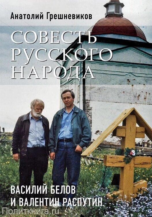 Грешневиков А.Н. Совесть русского народа. Василий Белов и Валентин Распутин