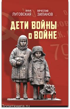 Луговская А., Зиланов В. Дети войны о войне