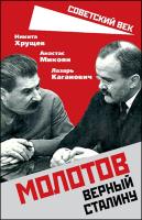 Хрущев Н.С., Микоян А.И., Каганович Л.М. Молотов. Верный Сталину
