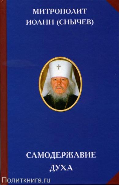 Митрополит Иоанн (Снычев). Самодержавие духа