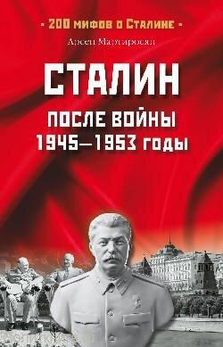 Мартиросян А.Б. Сталин после войны 1945-1953