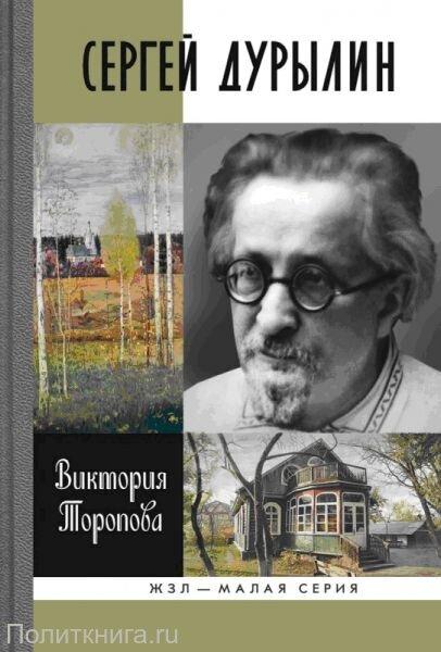Торопова В. Н.  Сергей Дурылин. Самостояние