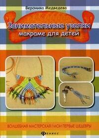 Медведева В.В. Занимательные узелки: макраме для детей