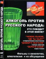DVD. Алкоголь против русского народа
