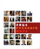 Лица русского мира. 2008-2009