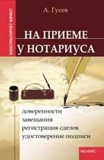 Гусев А.П. На приеме у нотариуса: доверенности, завещания, регистрация сделок, удостоверение подписи