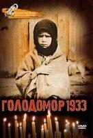 DVD. Голодомор 1933