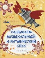 Замуруева О.В. Развиваем музыкальный и ритмический слух