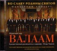 """CD. Мужской хор """"Валаам"""". Юбилейный концерт"""