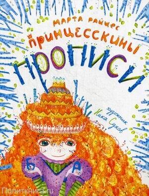 Райцес М. Принцесскины прописи