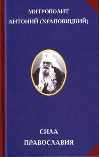Митрополит Антоний (Храповицкий). Сила Православия
