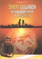 DVD. Энергообмен между мужчиной и женщиной