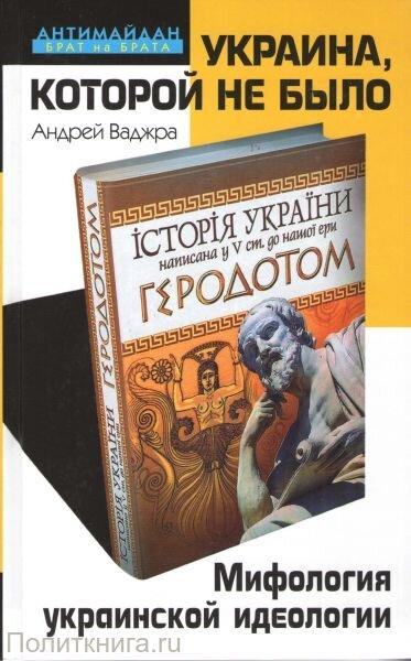 Ваджра А. Украина, которой не было. Мифология украинской идеологии
