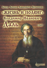 DVD. Жизнь и подвиг. Владимир Иванович Даль. 2DVD