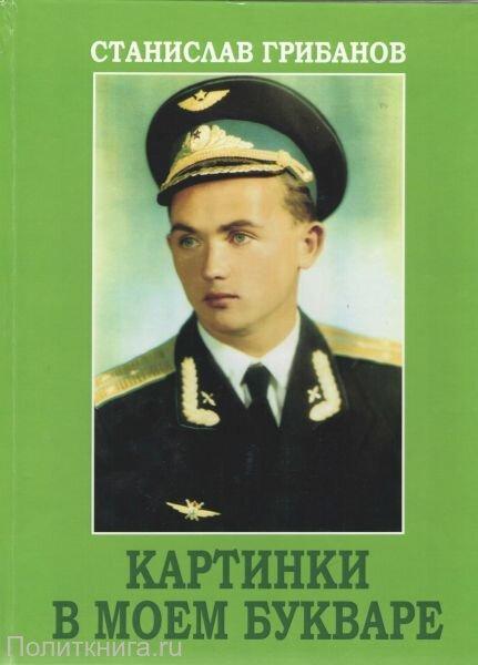 Грибанов С.В. Картинки в моем букваре