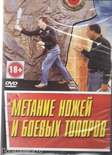 DVD. Метание ножей и боевых топоров