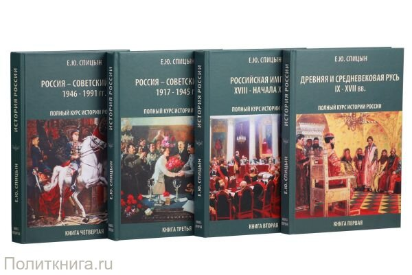 Спицын Е.Ю. История России. Комплект из 4 томов