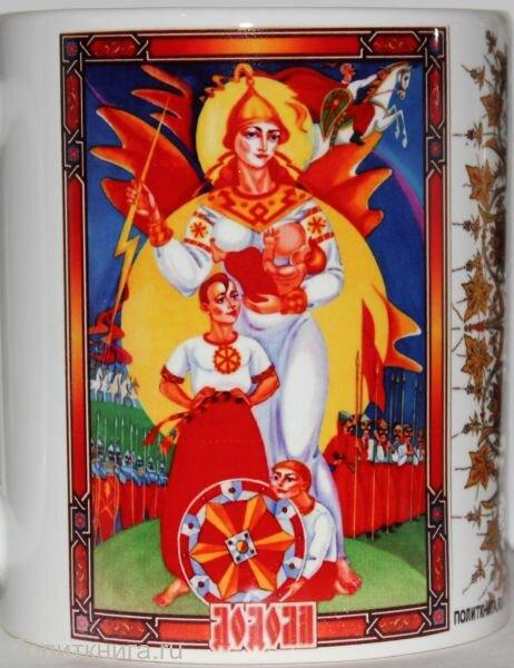 Кружка. Славянский гороскоп. Додола (Доля)